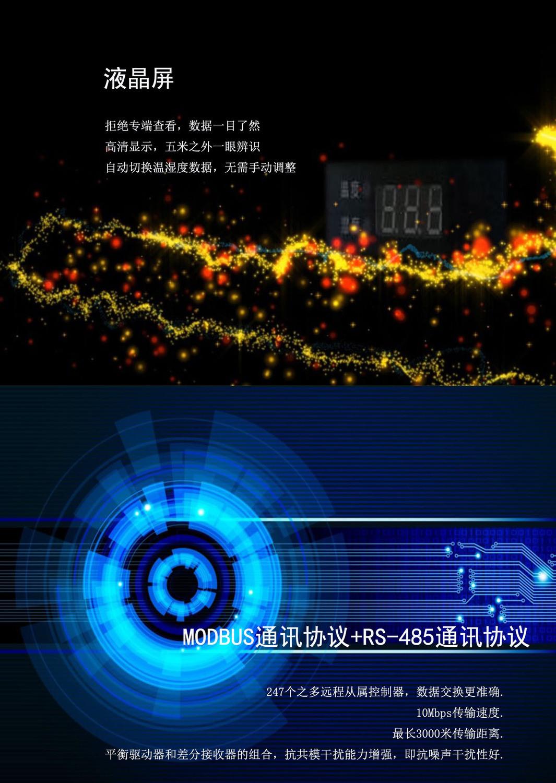 4液晶屏协议.jpg