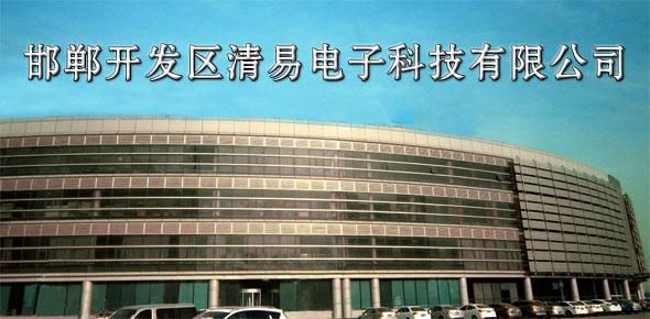 邯郸开发区清易电子科技有限公司
