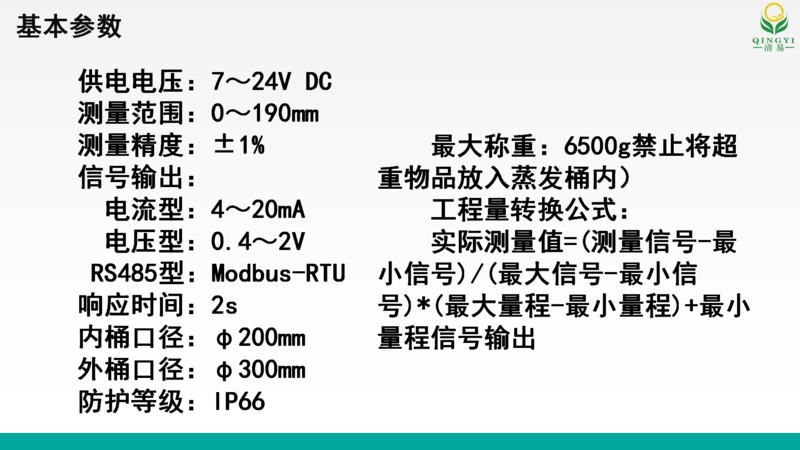 蒸发传感器 邯郸_08.png