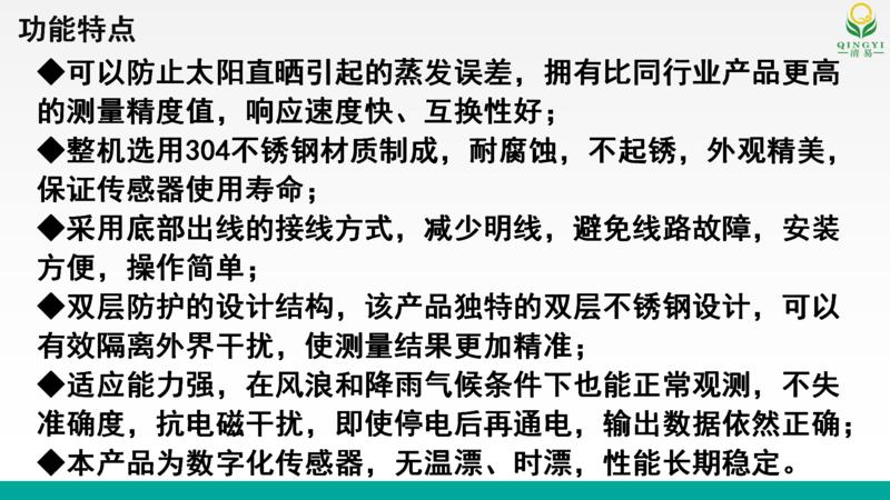 蒸发传感器 邯郸_07.png