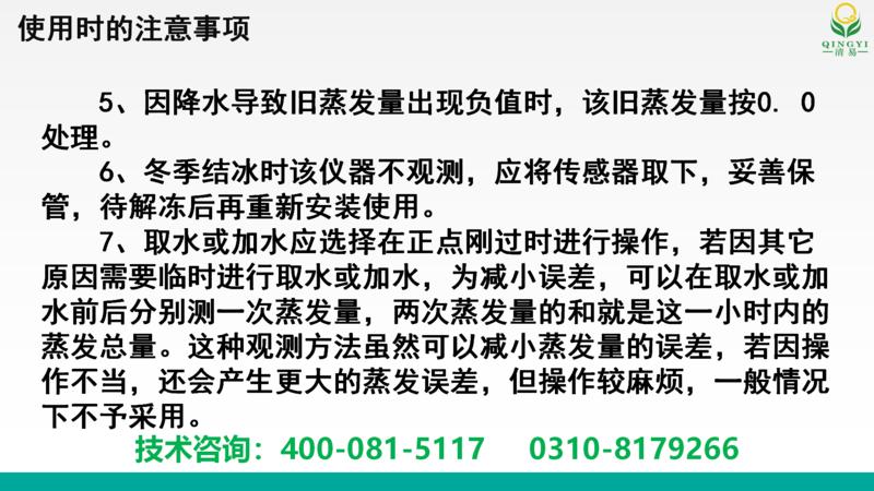 蒸发传感器 邯郸_10.png