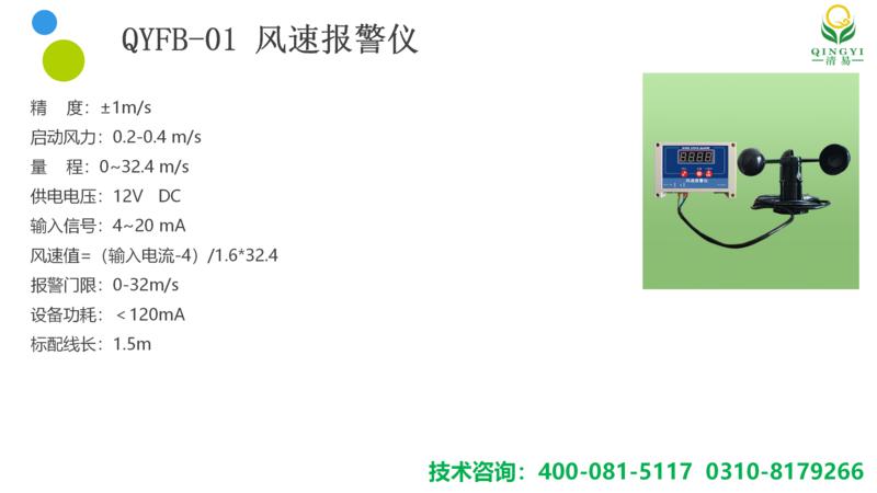 风速风向 邯郸_13.png