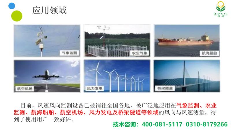 风速风向 邯郸_15.png