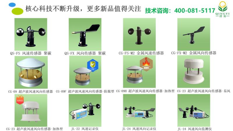 风速风向 邯郸_14.png