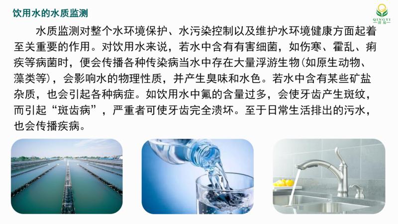 浮标水质  邯郸2_02.png