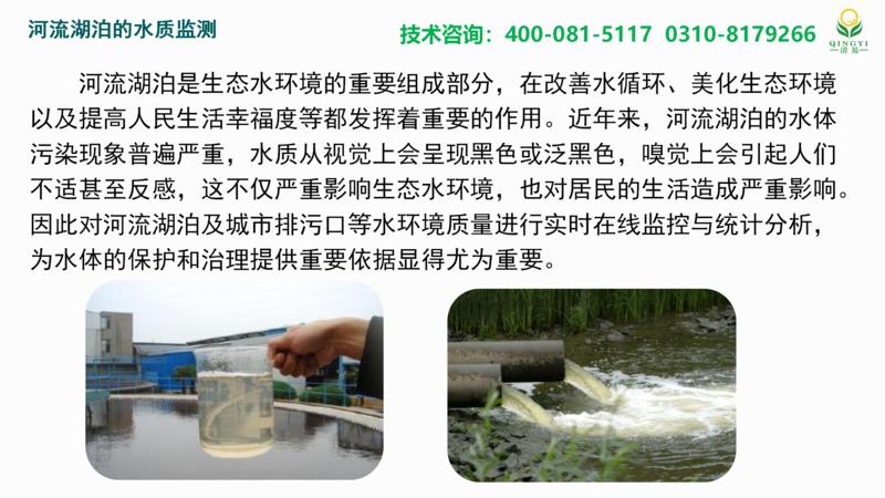浮标水质  邯郸2_01.png