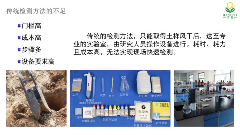 土壤氮磷钾 邯郸_04.png
