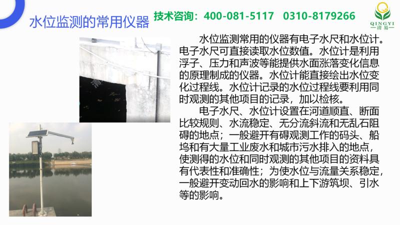 水位监测类  邯郸_02.png