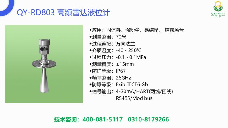 水位监测类  邯郸_09.png