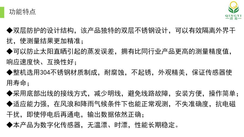 蒸发传感器 修订1 邯郸_10.png