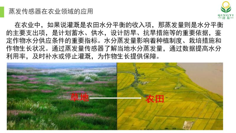 蒸发传感器 修订1 邯郸_03.png