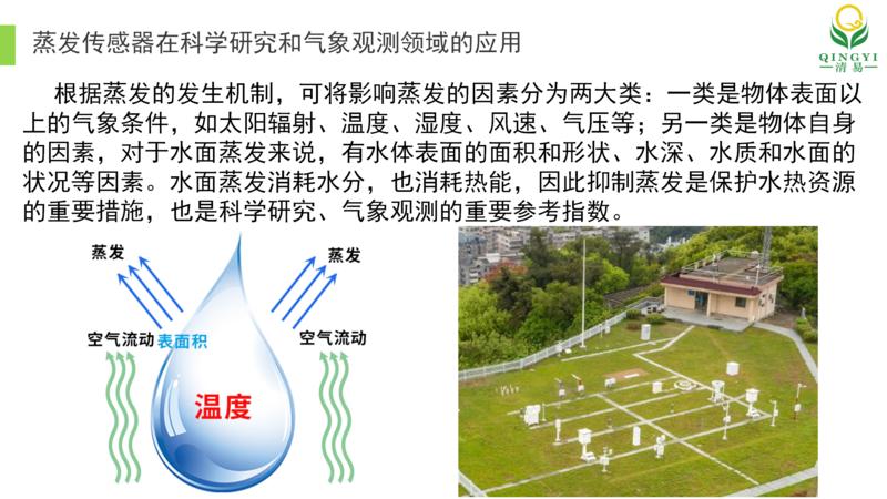 蒸发传感器 修订1 邯郸_07.png