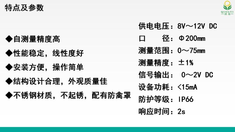 蒸发传感器 邯郸_05.png