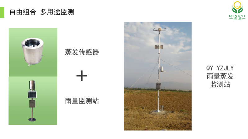 蒸发传感器 修订1 邯郸_13.png