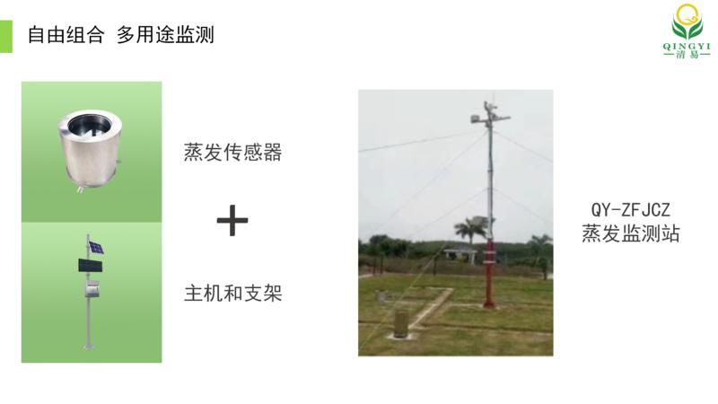 蒸发传感器 修订1 邯郸_12.png