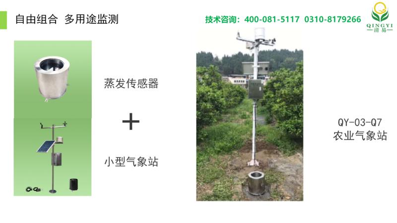 蒸发传感器 修订1 邯郸_14.png