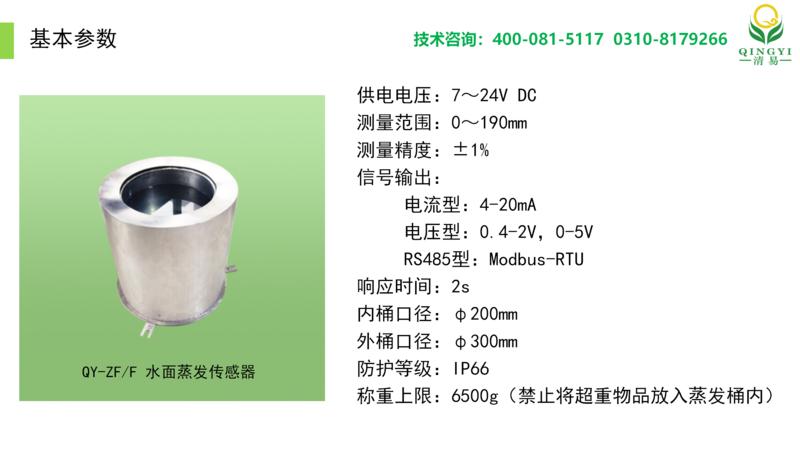 蒸发传感器 修订1 邯郸_11.png