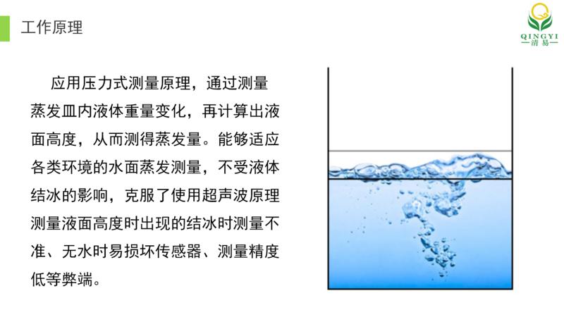 蒸发传感器 修订1 邯郸_09.png