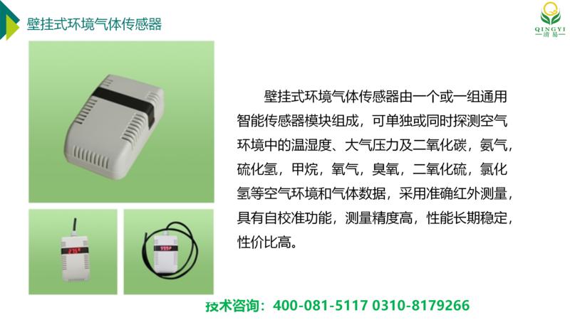气体传感器 邯郸_03.png