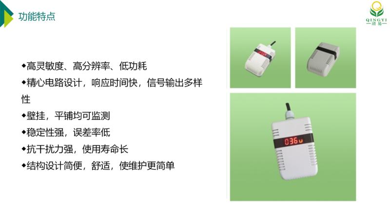 气体传感器 邯郸_04.png