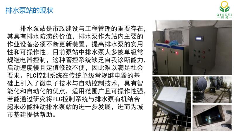 泵房控制系统 邯郸_01.png