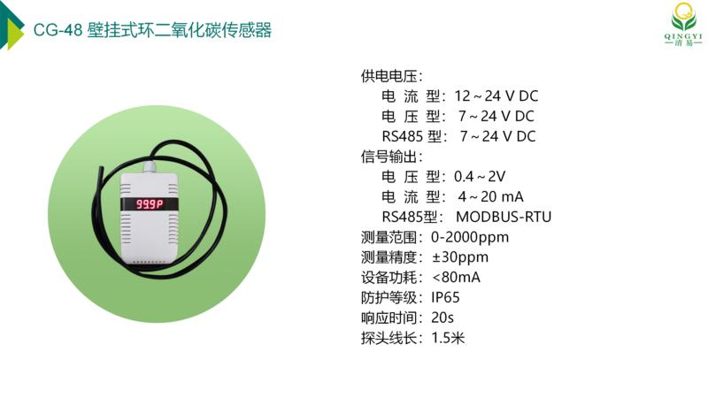 气体传感器 邯郸_07.png