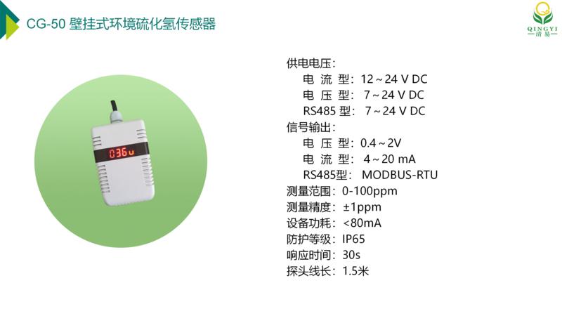 气体传感器 邯郸_09.png