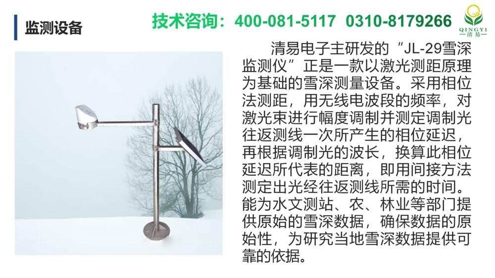 雪深監測儀_05.png