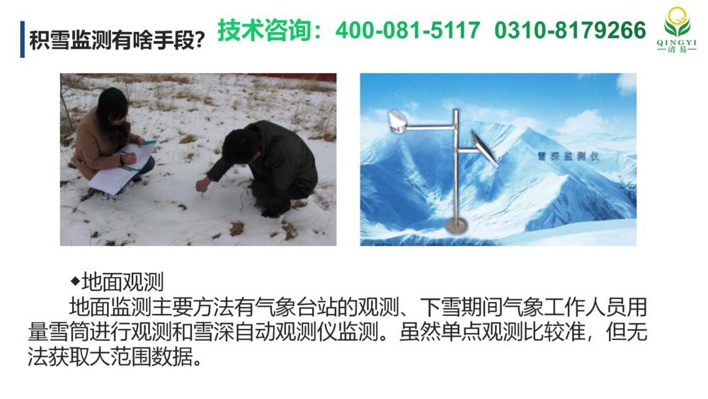 雪深監測儀_04.png