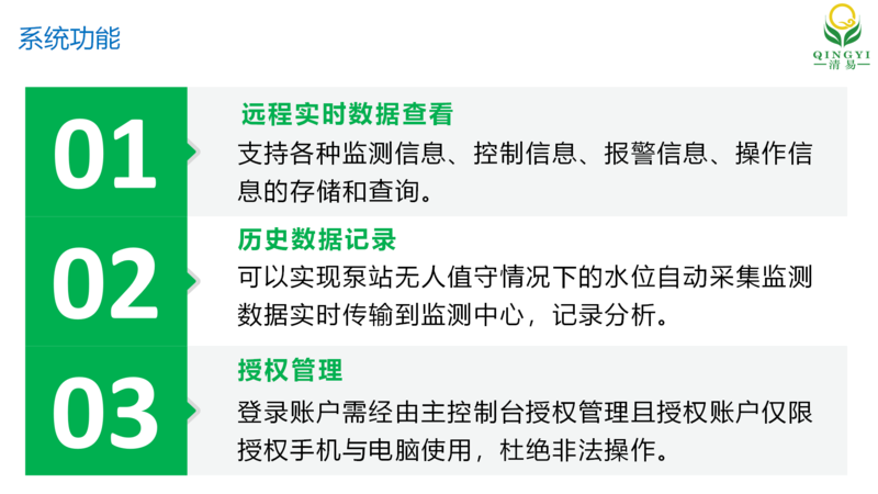 泵房控制系统 邯郸_07.png