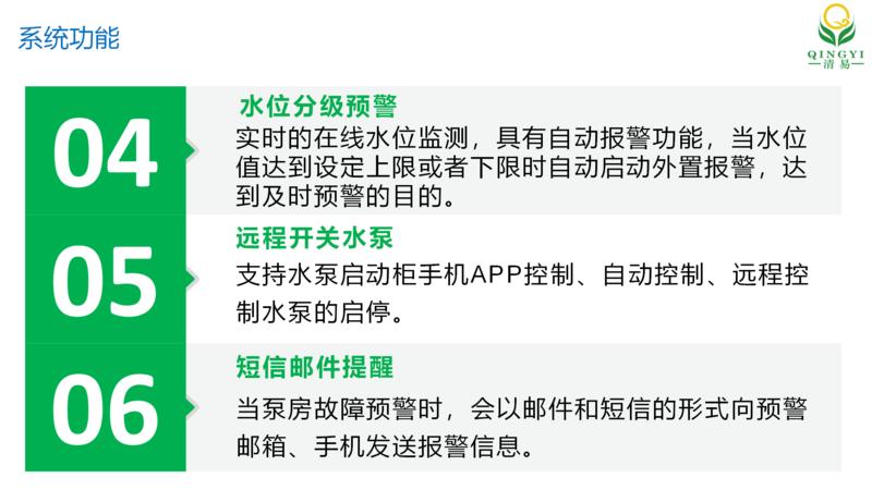 泵房控制系统 邯郸_08.png