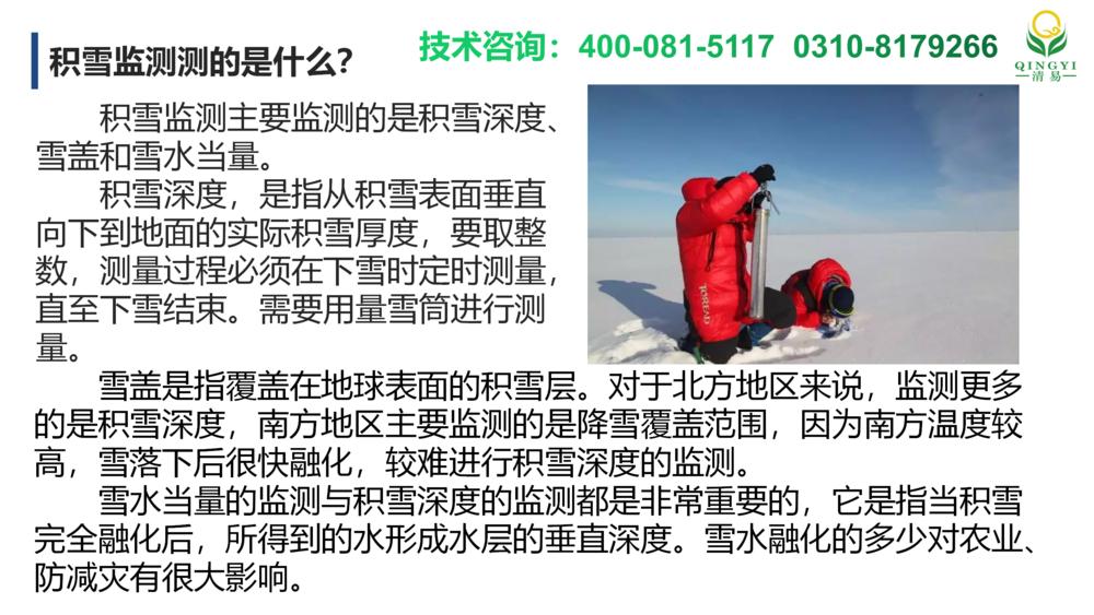 雪深監測儀_03.png