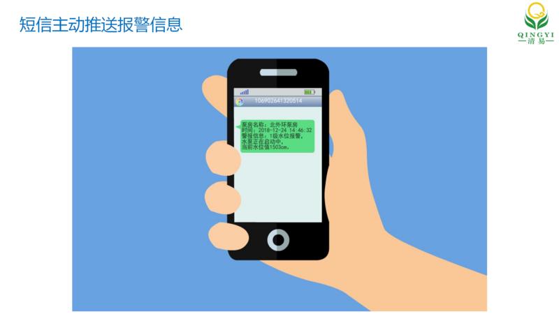 泵房控制系统 邯郸_12.png