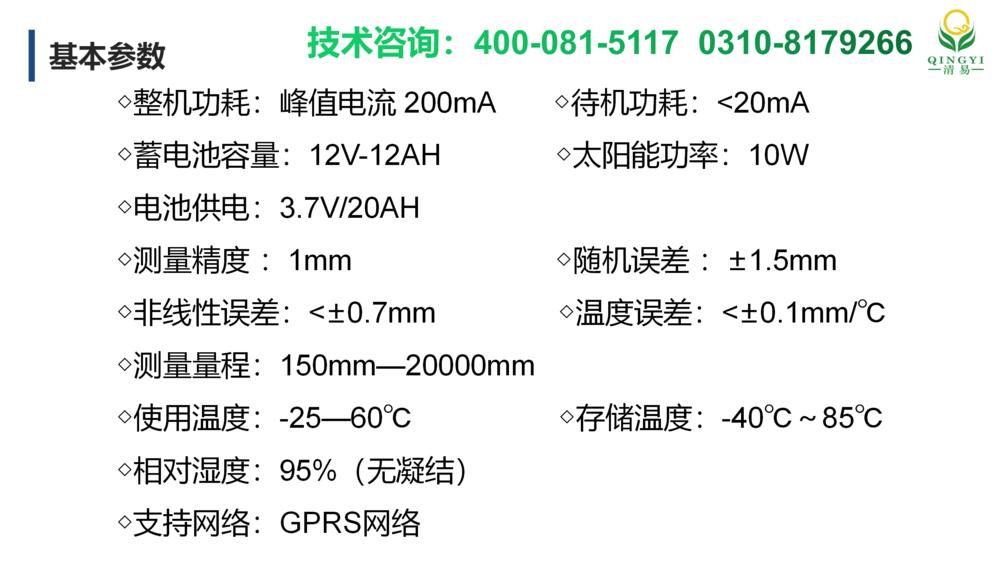 雪深監測儀_09.png