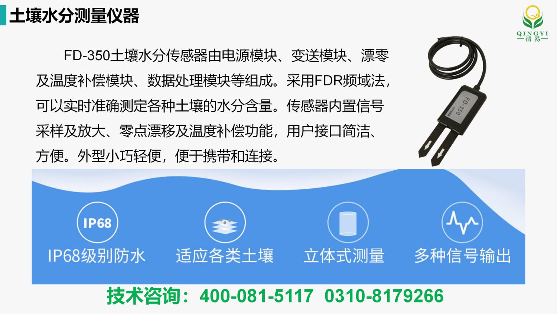 FD-350 土壤水分傳感器_04.png