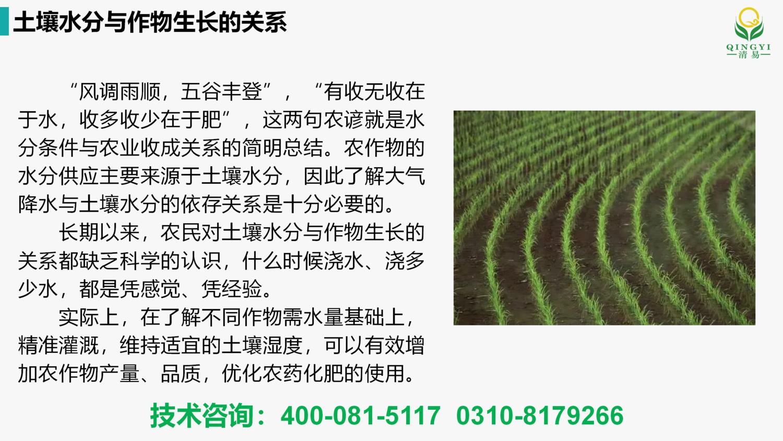 FD-350 土壤水分傳感器_01.png