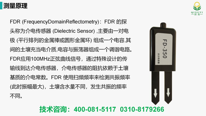 FD-350 土壤水分傳感器_05.png