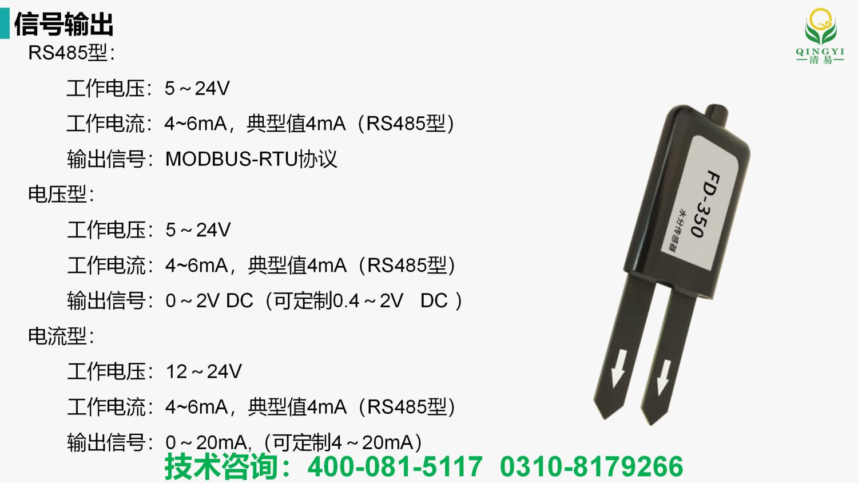FD-350 土壤水分傳感器_07.png