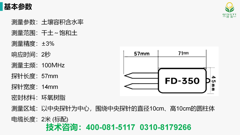 FD-350 土壤水分傳感器_06.png