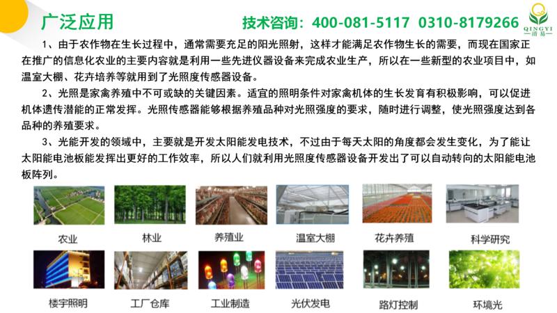 光照  邯郸_08.png