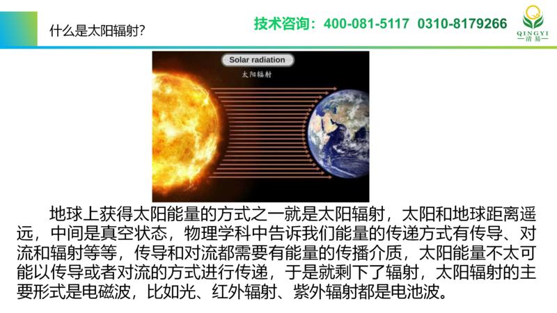 太阳辐射 邯郸_01.png