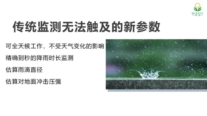 压电式雨量传感器  邯郸_05.png