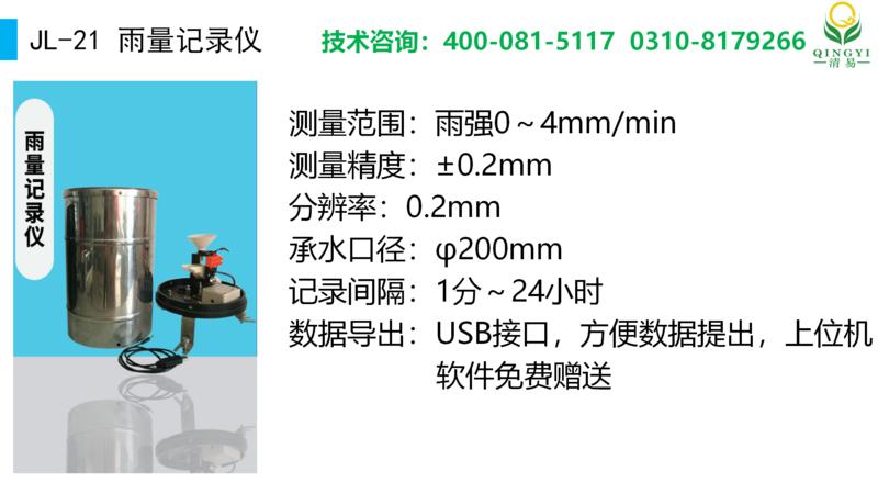 雨量监测设备 邯郸_09.png