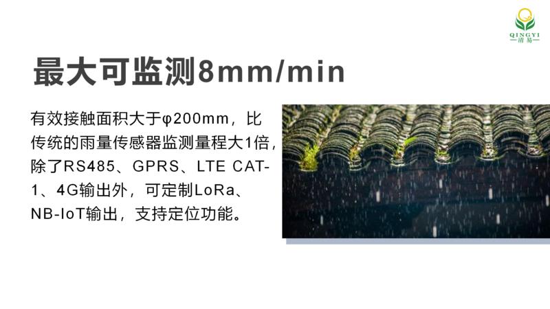 压电式雨量传感器  邯郸_06.png