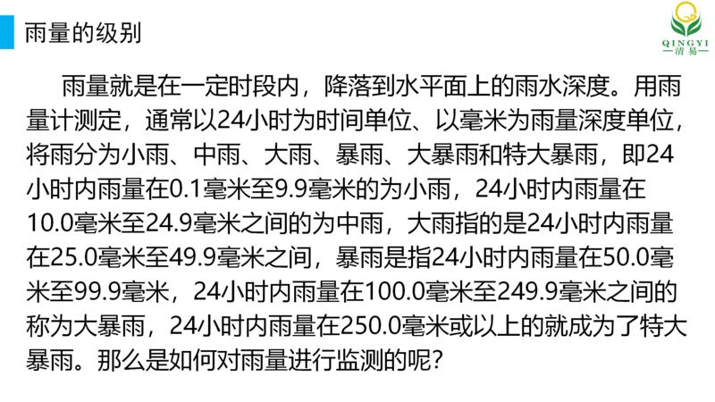 雨量监测设备 邯郸_02.png