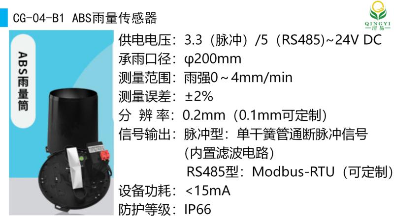 雨量监测设备 邯郸_05.png