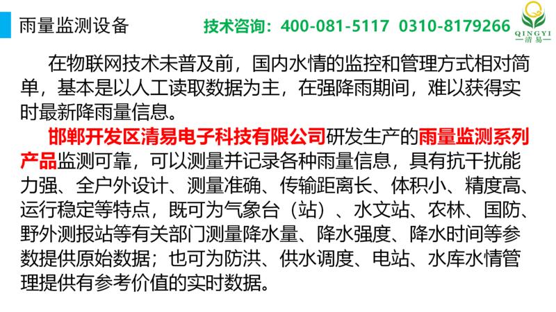 雨量监测设备 邯郸_03.png