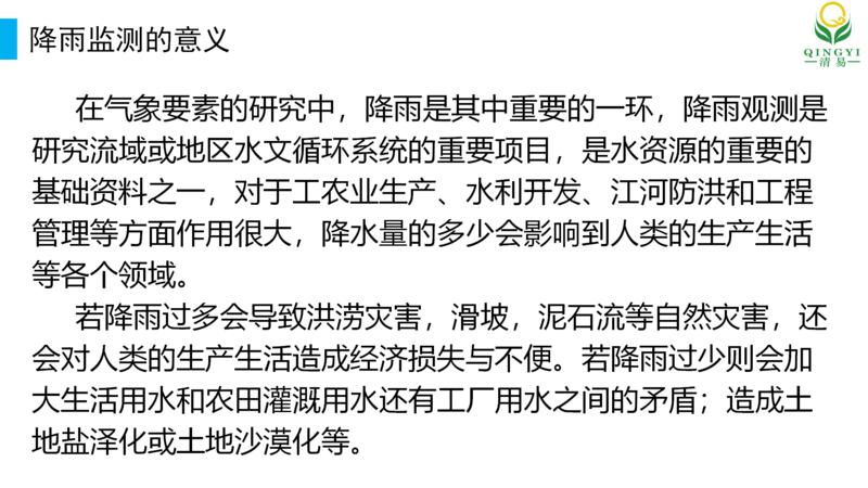 雨量监测设备 邯郸_01.png