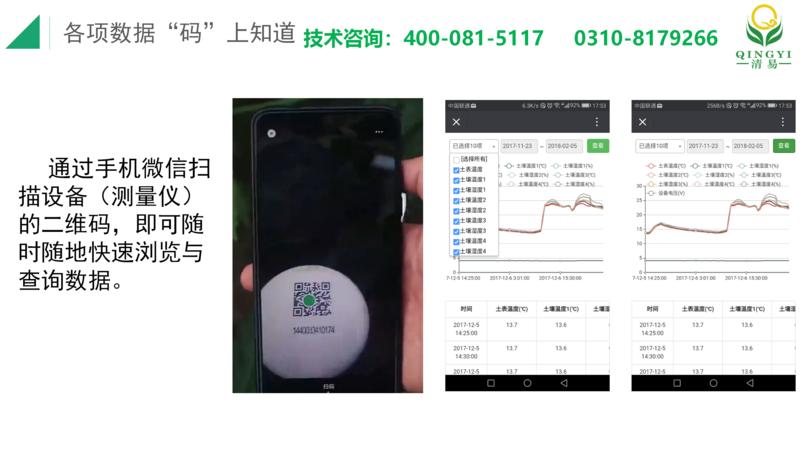 土壤水分测量仪 邯郸_09.png
