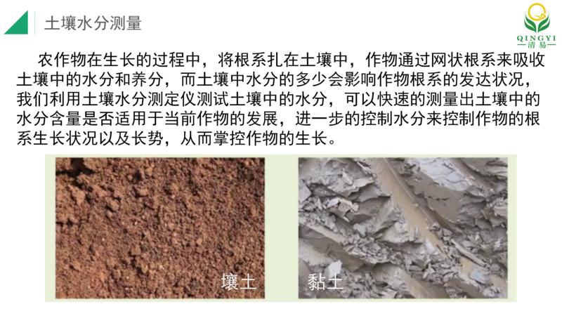 土壤水分测量仪 邯郸_01.png